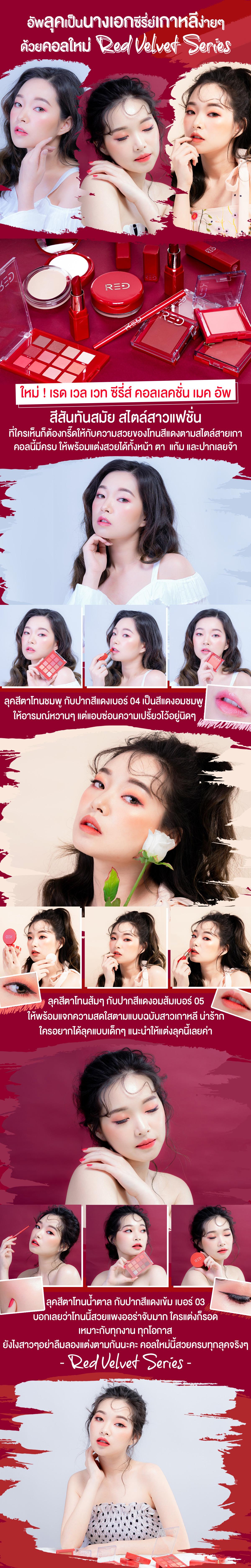 Red Velvet Series